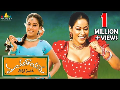 Mangatayaru Tiffin Center Telugu Full Movie | Mumaith Khan | Sri Balaji Video