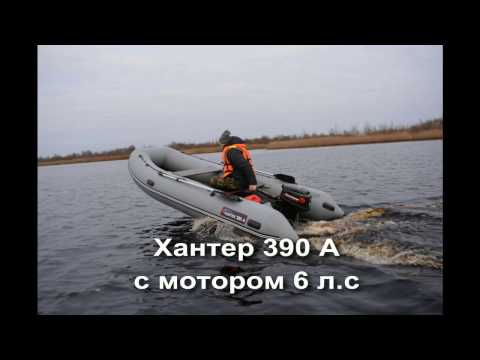 Хантер 390 А (НДНД) с мотором 6 л.с. - 35 км/ч.