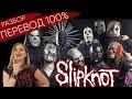 О чём поют Slipknot Перевод и разбор Slipknot Unsainted из альбома We Are Not Your Kind mp3