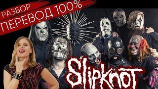 """О чём поют Slipknot? Перевод и разбор Slipknot - Unsainted. """"Тяжёлый"""" урок английского по песням."""