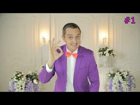 Самые смешные конкурсы на свадьбе! Подборка приколов №2.