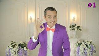 видео Свадебные конкурсы и игры. Конкурсы на свадьбу