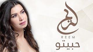 Reem - Habitou (EXCLUSIVE Lyric Clip) | (ريم - حبيتو (حصرياً
