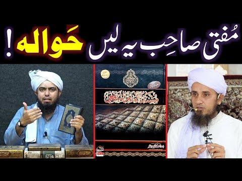 Mufti Tariq Masood Deobandi Sb. ko Dawat-e-RUJU & Dawat-e-TAOBAH ! ! ! (Engineer Muhammad Ali Mirza)