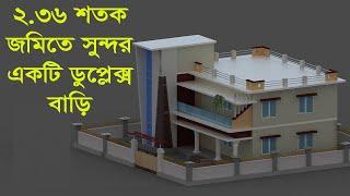 ২০ লক্ষ টাকায় সুন্দর একটি ডুপ্লেক্স বাড়ির ডিজাই ।। Duplex house Design in Bangladesh