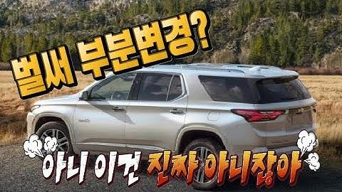 쉐보레 트래버스 페이스리프트 변화된 옵션과 실내외 바뀐점 미국감성? 패밀리카로 어떤차? gv80 링컨에비에이터? 팰리세이드?Chevrolet traverse face lift