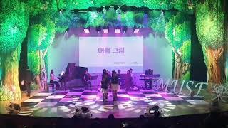 2020.6.19 뮤즈락콘서트   소리향기중창단 [여름…