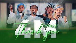 #ሥጦታዬ (SETOTAYE) || አዲስ የህብረት ነሺዳ  ከ#MinberRecords ||New Ethiopian Nesheed|| #MinberTV