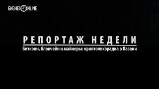 Репортаж недели / Биткоин, блокчейн и майнеры: криптолихорадка в Казаниair