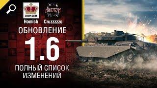 Обновление 1.6 - Полный Список Изменений - От Homish и Cruzzzzzo - Будь готов! [World of Tanks]