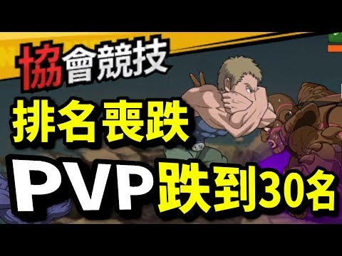 PVP排名喪跌!要堅持速度?英雄對決 一拳超人:最強之男