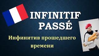 Уроки французского#105: Infinitif passé / Инфинитив прошедшего времени