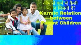 संतान रूप में हमारे घर कौन आता है, कौन से कर्म से कैसी संतान मिलती है Karmic Relation with Children