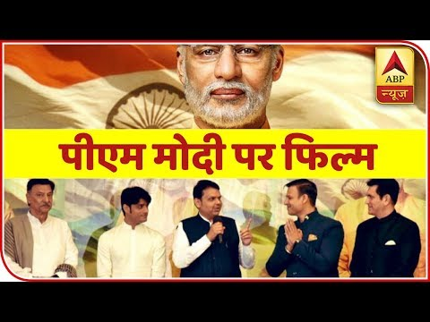 Devendra Fadnavis Launches First Poster Of PM Narendra Modi Biopic | ABP News Mp3