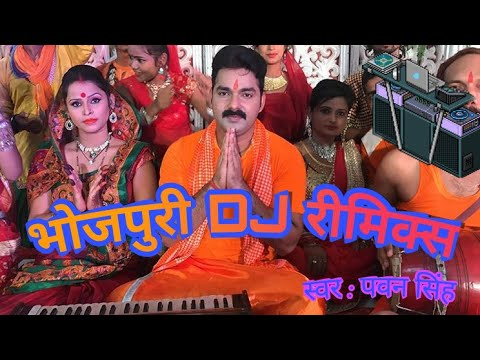Bin Bhole Ke Sawan Manbhawan Naa Lage - Bhojpuri Dj Remix - Pawan Singh