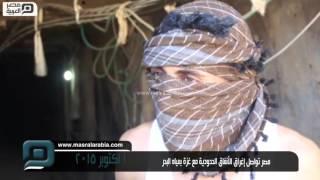 مصر العربية | مصر تواصل إغراق الأنفاق الحدودية مع غزة بمياه البحر