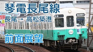 【4K前面展望】琴電長尾線 長尾-高松築港 普通列車1250形電車1251F