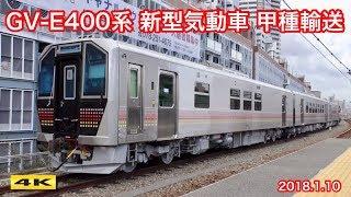 GV-E400系 川重出場 甲種輸送 2018.1.10【4K】