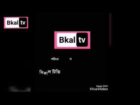 Mon Ke Ki Ar Dush Dewa Jay Bolo Bkal Tv