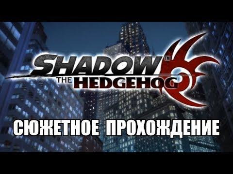 [Rus] Shadow The Hedgehog - Сюжетное прохождение. #1 [1080p60]