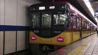 【京阪】ライナー接近放送 淀屋橋駅