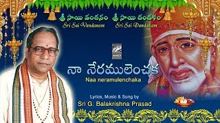 Naa Neramulenchaka - Shirdi Sai Baba Devotional Song | G. Balakrishna Prasad