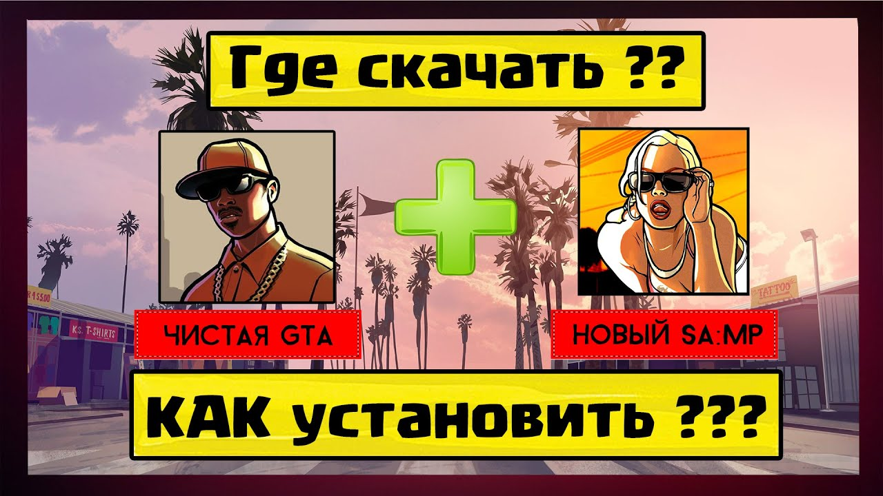 Моя сборка | gta samp youtube.