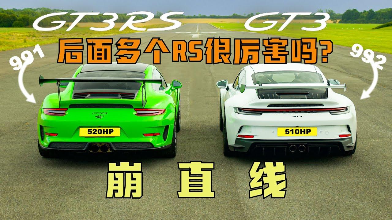 【Carwow中国】以神明之力比肩神明 崩直线: 991.911GT3 RS vs 992.911GT3