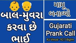 બાલમુવારા વાળો, Mamu - Bal Muvara, Mamu Banavyo, Mamu Banaya, Gujarati Prank Call, Rj Vinod, Mamu