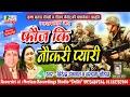 फ़ौज कि नौकरी प्यारी || Virendra Dangwal, Kalpana Chauhan || Fauj Ki Naukari Pyari || Neelam Whatsapp Status Video Download Free