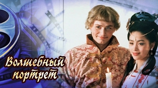 dominika Обзор фильма Волшебный портрет