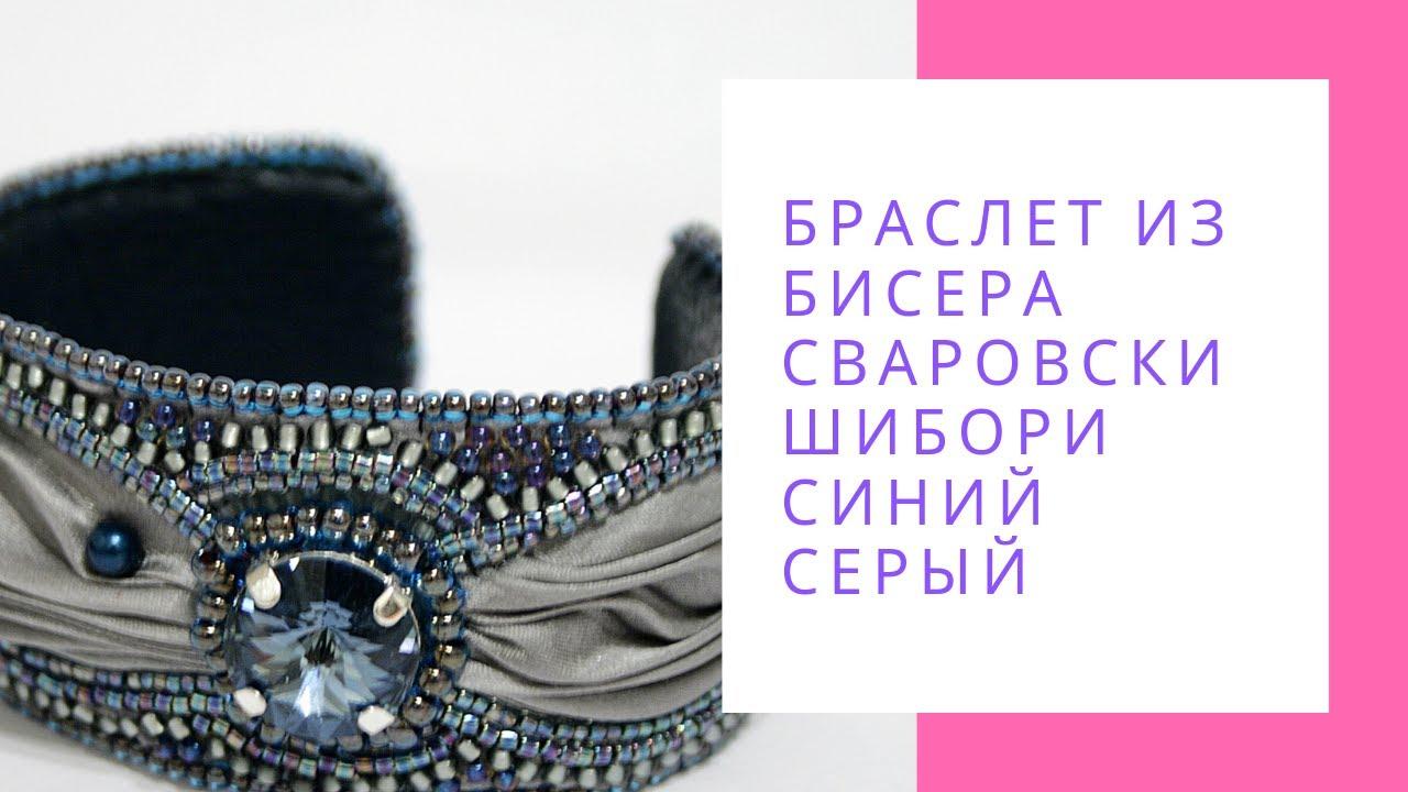Браслет из бисера камней шибори Сваровски розовый бежевый - YouTube