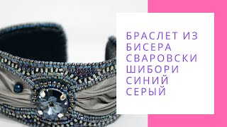 Браслет с шелковой лентой шибори, Swarovski и бисером Deep Blue(Дизайнер Наталья Лузик (г. Санкт-Петербург) Магазин на ЯМ: http://www.livemaster.ru/nataplacebo Паблик в ВК: https://vk.com/accessories_by_nat..., 2015-10-05T15:02:21.000Z)