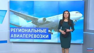 Региональные авиаперевозки из международного аэропорта