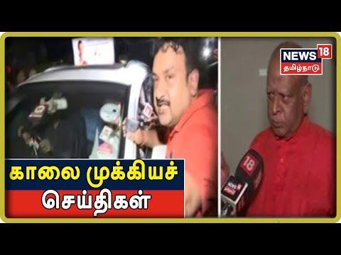 காலை முக்கியச் செய்திகள்   Today Morning News   Tamil News   News18 Tamilnadu Live   22.08.2019