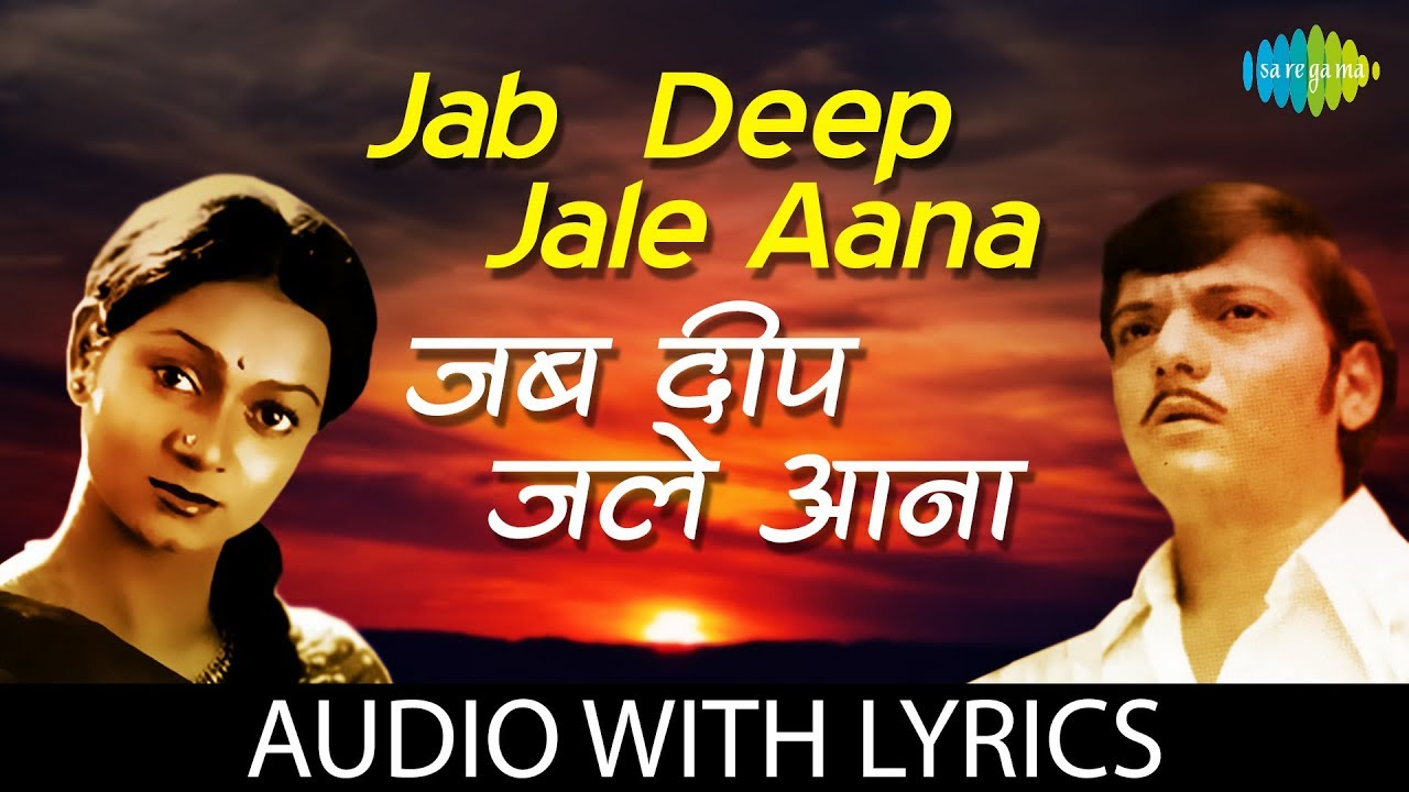 Jab Deep Jale Aana with lyrics | जब दीप जले आना के बोल | K J  Yesudas |  Hemlata | Chitchor | HD Song