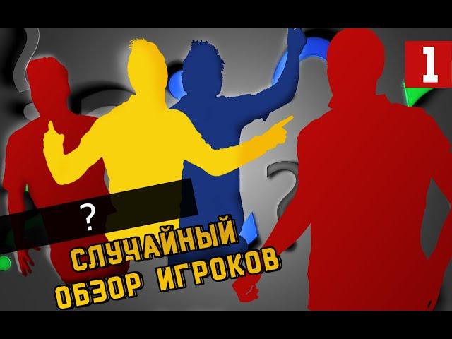 FIFA 15 | СЛУЧАЙНЫЙ ОБЗОР ИГРОКОВ |  #1