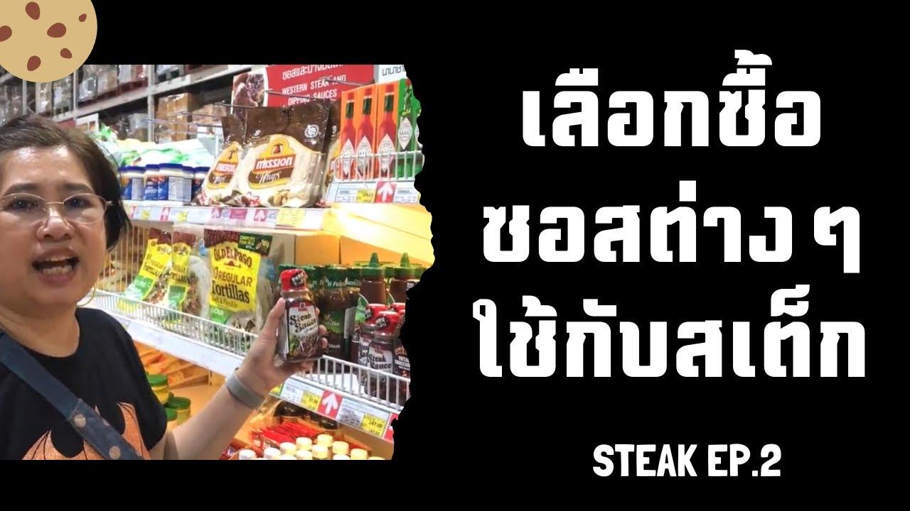 สเต็กสร้างอาชีพ EP.2 - วิธีการเลือกซื้อซอสหมักต่างๆ ในการทำสเต็ค (steak)