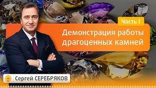 Эвент Сергея Серебрякова. Демонстрация работы драгоценных камней. Часть 1