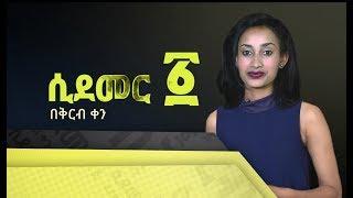 Ethiopia: [+አንድ] New ENN Television Program - Promo