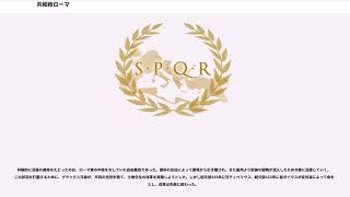 共和政ローマ