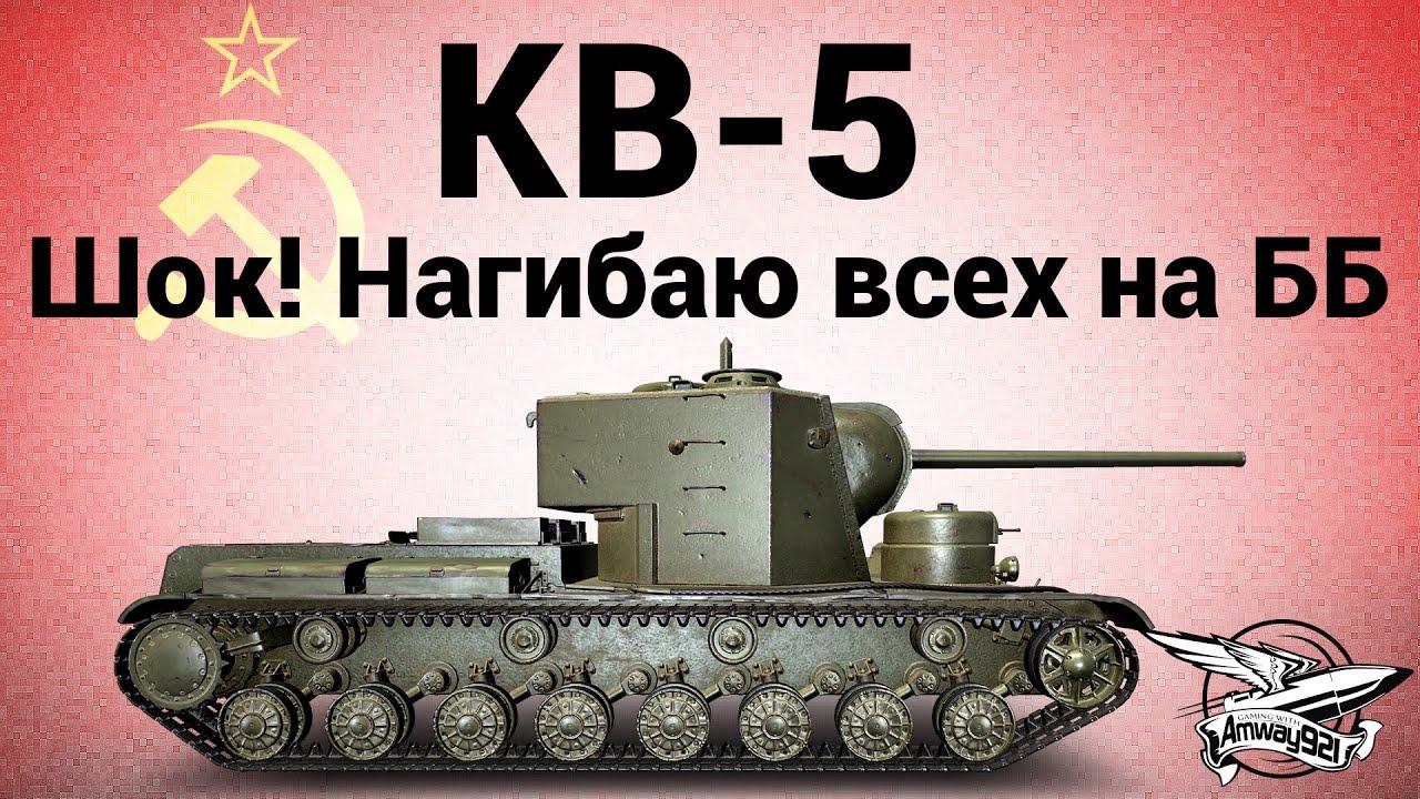 КВ-5 - ШОК! Нагибаю всех на ББ