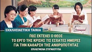 Χριστιανικές Ταινίες «Αφύπνιση από το όνειρο» Κλιπ 3 - Ο Θεός χρησιμοποιεί την αλήθεια για να κρίνει και να εξαγνίσει τον άνθρωπο κατά τις έσχατες ημέρες