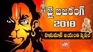 Hanuman Jayanti Song 2018 | Hanuman Telugu Devotional Songs | Anjaneya Songs | YOYO TV Channel