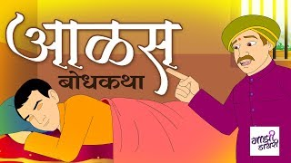आळस : मराठी गोष्ट । marathi goshti   bodh katha   moral stories   motivational story   बोधकथा