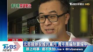 【十點不一樣】歡迎提問!韓國瑜當面回應 國民黨擬辦青年座談會