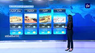 النشرة الجوية الأردنية من رؤيا 14-10-2018