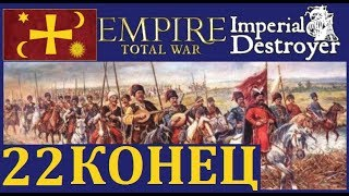 Гетманат №22 КОНЕЦ IMPERIAL DESTROYER 5.0 Empire Total War