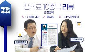 [이리온] 음식료(심지현), 10종목 리뷰, 관심종목:…