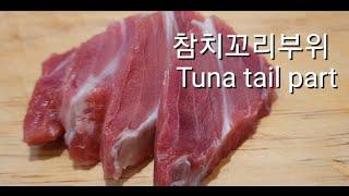 참치꼬리부위 손질영상 Tuna tail trimming image